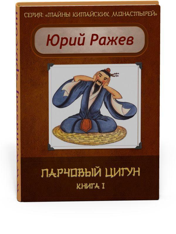 Парчовый-цигун.-Книга1-Ражев-Ю.-А.