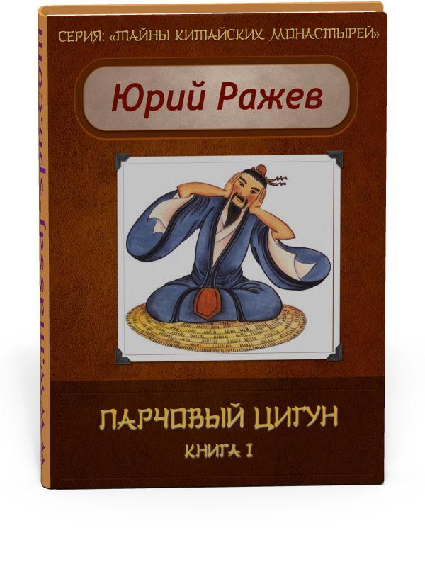 Парчовый цигун. Книга1 - Ражев Ю. А.