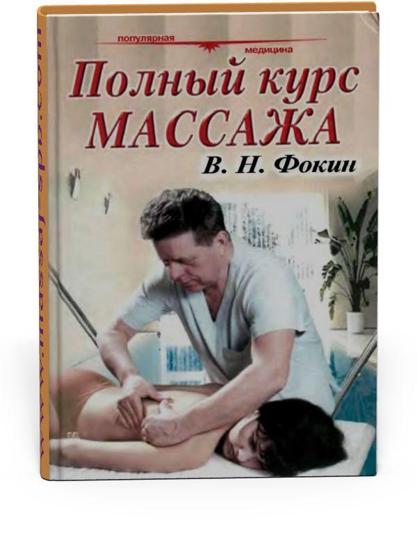 Полный курс массажа - Фокин В.Н. - Учебное пособие