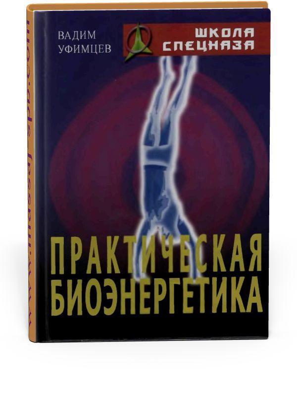 Книги по биоэнергетическому массажу