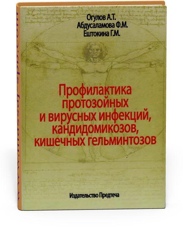 Профилактика-протозойных-и-вирусных-инфекций-—-книга-Огулова-А.-Т.