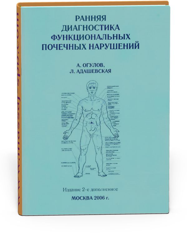 Ранняя-диагностика-функциональных-почечных-нарушений-—-книга-Огулова-А.-Т.