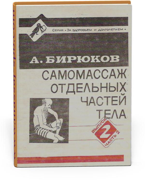 Самомассаж отдельных частей тела - Бирюков А. А.