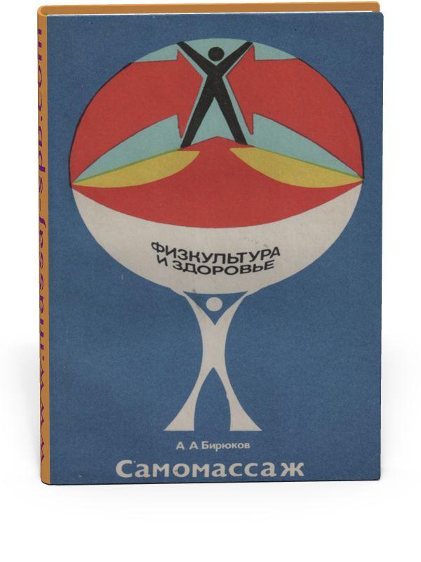 Самомассаж - Бирюков А. А.