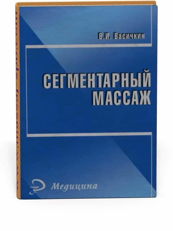 Сегментарный-массаж-Васичкин-В.-И.