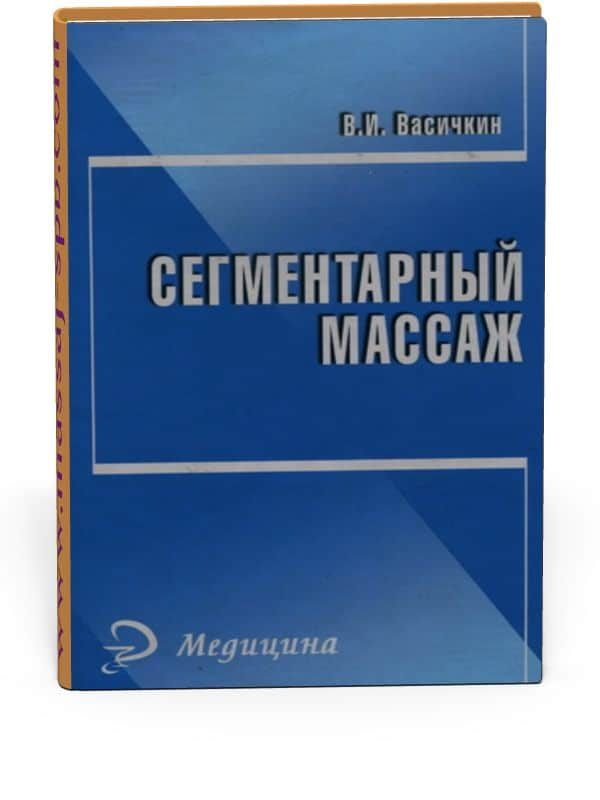 Сегментарный массаж - Васичкин В. И.