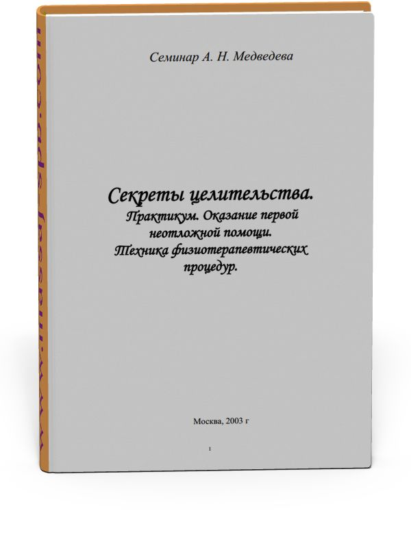 Секреты целительства - А. Н. Медведев и группа Целителей