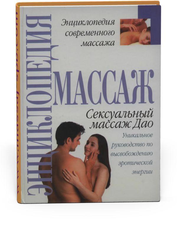 Сексуальный массаж Дао - Стивен Рассел