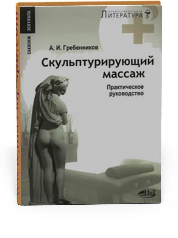Скульптурирующий массаж - Гребенников А.И. - Практическое руководство