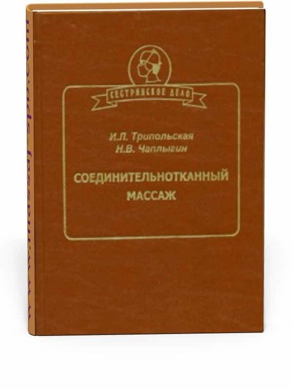 Соединительнотканный-массаж-Трипольская-И.-Л.-Чаплыгин-Н.-В.