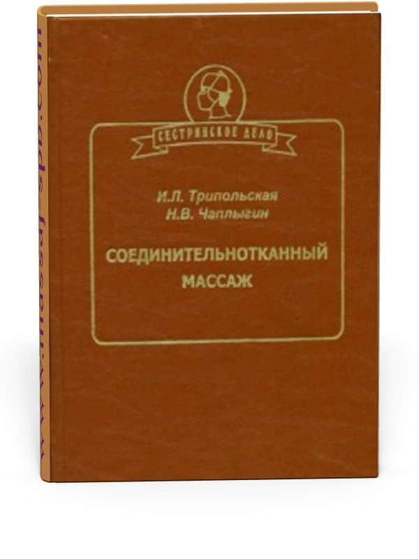 Книги по соединительнотканному массажу
