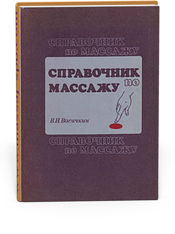 Справочник по массажу - Васичкин