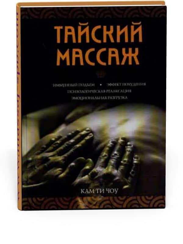 Книги по тайскому массажу