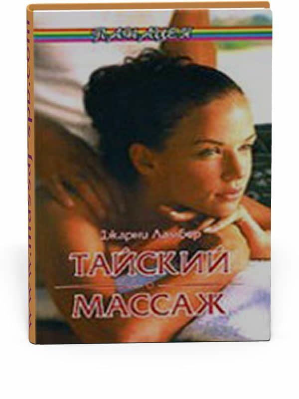Тайский-массаж-—-Ламберт-Джарни