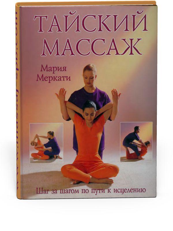 Тайский массаж - Мария Меркати. Шаг за шагом по пути к исцелению