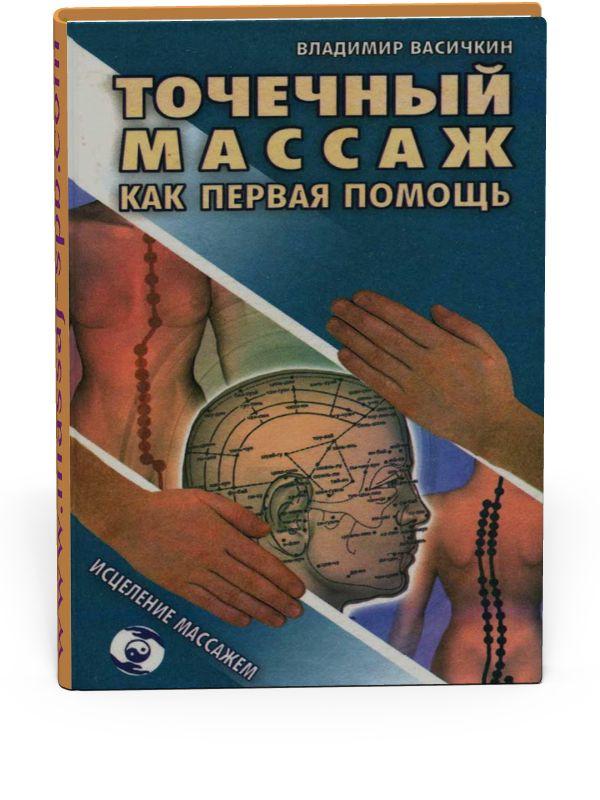 Точечный массаж как первая помощь - Васичкин