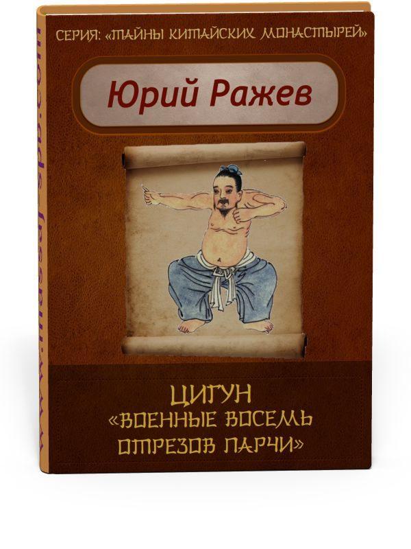 Цигун-Военные-восемь-отрезов-парчи-Ражев-Ю.-А.