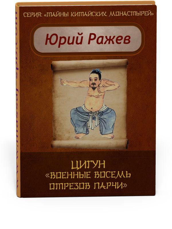 Цигун Военные восемь отрезов парчи - Ражев Ю. А.