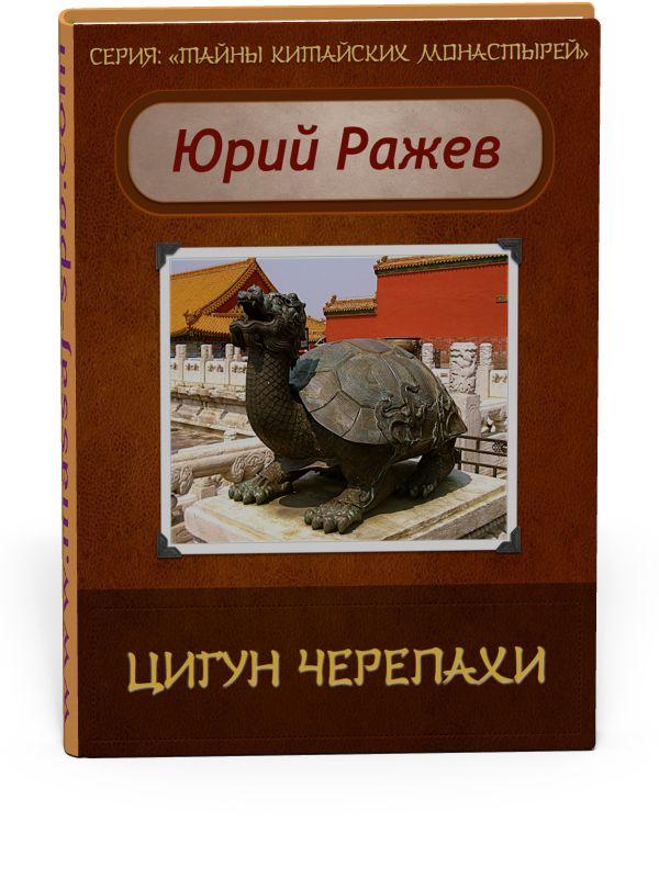 Цигун Черепахи - Ражев Ю. А.