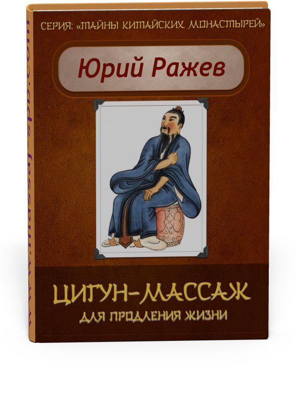 Цигун-массаж для продления жизни - Ражев Ю. А.