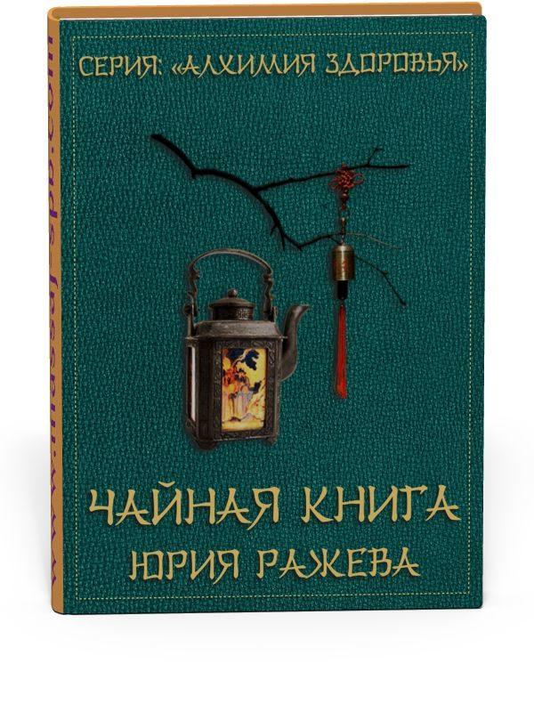 Чайная-книга-Юрия-Ражева