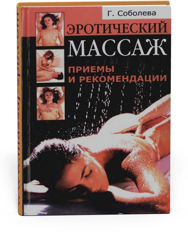 Книги по эротическому массажу