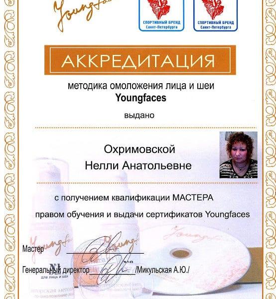 Мастер фейсформинга - аккредитация